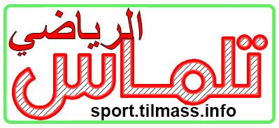 تلماس الرياضي
